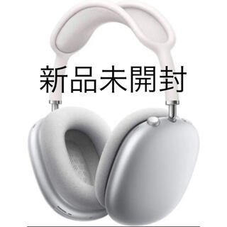 アップル(Apple)の【新品未開封】Apple AirPods Max シルバー MGYJ3J/A(ヘッドフォン/イヤフォン)