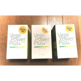 【31moooon03様専用】ベジパワープラス 3箱セット(青汁/ケール加工食品)