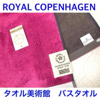 ロイヤルコペンハーゲン(ROYAL COPENHAGEN)の新品未使用ロイヤルコペンハーゲンバスタオル ピンクブラウン タオル美術館(タオル/バス用品)
