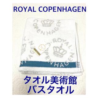 ロイヤルコペンハーゲン(ROYAL COPENHAGEN)の新品未使用ロイヤルコペンハーゲンバスタオルシグネチャー柄 ホワイト系タオル美術館(タオル/バス用品)
