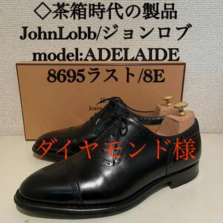 ジョンロブ(JOHN LOBB)のジョンロブ アデレード ADELAIDE 黒 8695ラスト 8E 7.5(ドレス/ビジネス)
