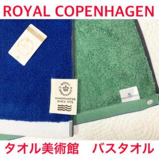 ロイヤルコペンハーゲン(ROYAL COPENHAGEN)の新品未使用ロイヤルコペンハーゲン上質バスタオル ブルー グリーン タオル美術館(タオル/バス用品)