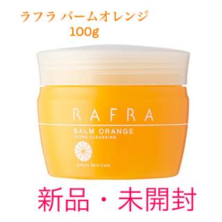 新品 RAFRA ラフラ バームオレンジ 100g クレンジング(クレンジング/メイク落とし)