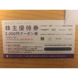 アズールバイマウジー(AZUL by moussy)のバロックジャパンリミテッド 株主優待2,000円クーポン券(ショッピング)