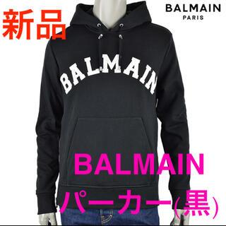 バルマン(BALMAIN)の【新品、ラスト1点】 BALMAIN バルマン パーカーブラック(パーカー)