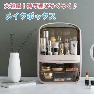 メイクボックス 大容量 化粧品 箱 収納 ドレッサー かわいい 持ち運び(メイクボックス)