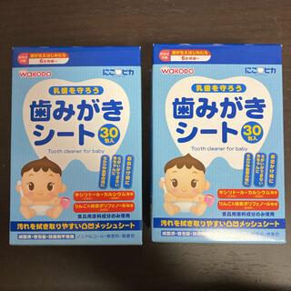 ワコウドウ(和光堂)の歯みがきシート にこピカ 80枚(歯ブラシ/歯みがき用品)