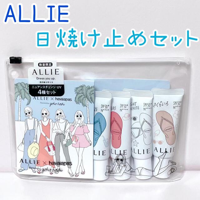ALLIE(アリィー)のALLIE ニュアンスチェンジUV 4種セット コスメ/美容のボディケア(日焼け止め/サンオイル)の商品写真