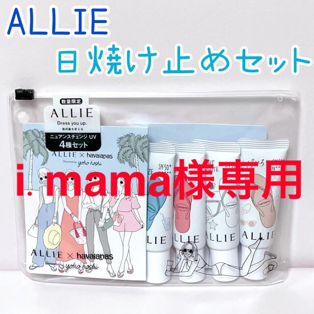 ALLIE(アリィー)の【i.mama様専用】ALLIE ニュアンスチェンジUV 4種セット コスメ/美容のボディケア(日焼け止め/サンオイル)の商品写真