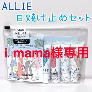 アリィー(ALLIE)の【i.mama様専用】ALLIE ニュアンスチェンジUV 4種セット(日焼け止め/サンオイル)