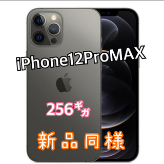 iPhone - iPhone12ProMAX 256㌐✨グラファイト