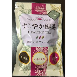 すこやか健茶 Healthy tea   3gx12パックX3種類 36袋(健康茶)