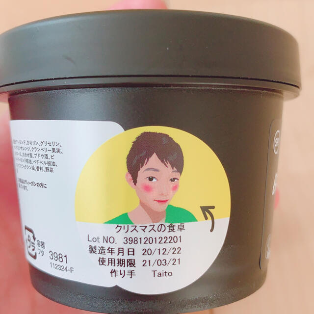 LUSH(ラッシュ)のLUSH  洗顔 クリスマスの食卓 コスメ/美容のスキンケア/基礎化粧品(洗顔料)の商品写真