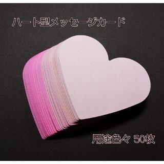 ピンク系  ハート型メッセージカード(カード/レター/ラッピング)