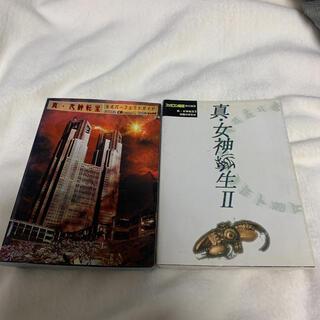 スーパーファミコン(スーパーファミコン)の真女神転生 攻略本2冊セット(その他)