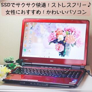エヌイーシー(NEC)の【特別セール】29かわいい!サクサク快適♪ 初心者安心☆NEC LL750/C(ノートPC)