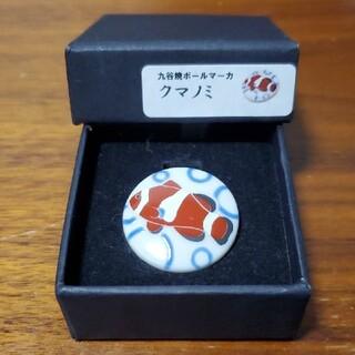 値下げ【新品・未使用】九谷焼 ボールマーカー(その他)