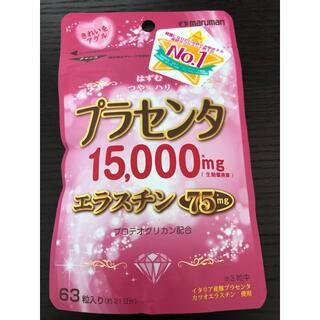 マルマン(Maruman)のプラセンタ15000&エラスチン 63粒入 サプリ(コラーゲン)