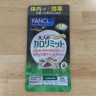 ファンケル(FANCL)のファンケル 大人のカロリミットa 15日分(ダイエット食品)