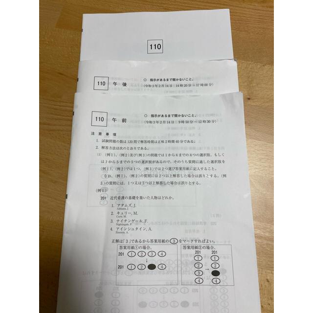 国家 問題 師 110 看護 試験 回