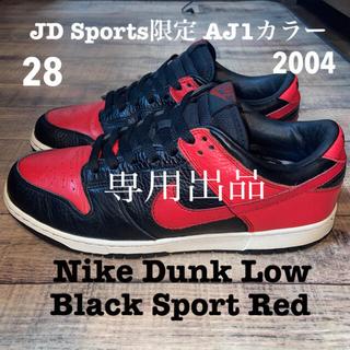 ナイキ(NIKE)の希少Nike Dunk Low Black Sport Red (スニーカー)