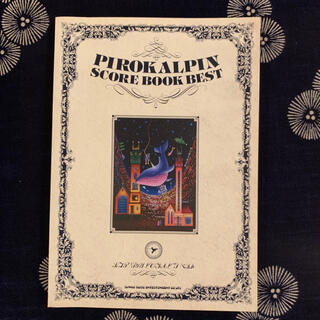 Scorebook ピロカルピン Best バンド・スコア(楽譜)(ポピュラー)