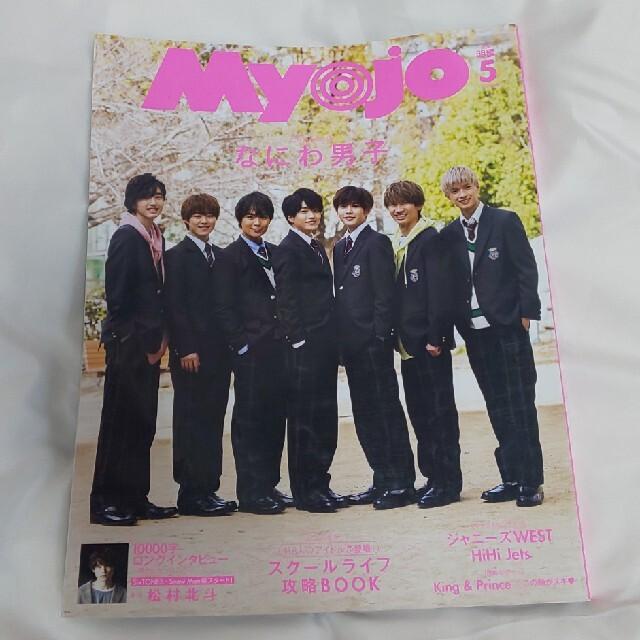 Myojo 2020年5月号 なにわ男子 SixTONES 松村北斗 エンタメ/ホビーのタレントグッズ(アイドルグッズ)の商品写真