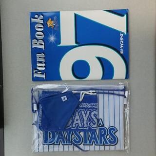 ヨコハマディーエヌエーベイスターズ(横浜DeNAベイスターズ)のベイスターズ 10周年記念グッズ、ファンブック97(記念品/関連グッズ)