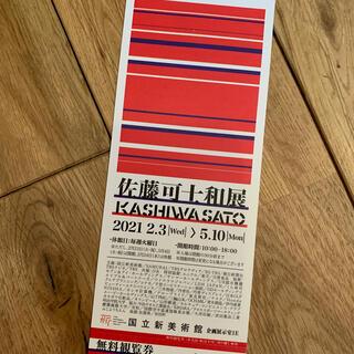 佐藤可士和 チケット 2枚 招待券(その他)