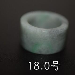 134-27 美品 18.0号 天然 翡翠 グレー リング 板指 広幅指輪 馬鞍(リング(指輪))