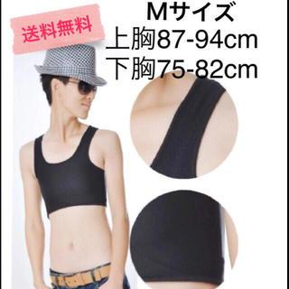 Mサイズ 黒 ナベシャツ 胸つぶし 男装(その他)
