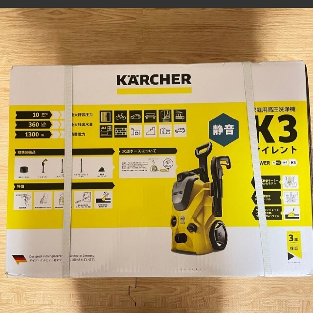 K3 ケルヒャー 高圧洗浄機 KARCHER(ケルヒャー)