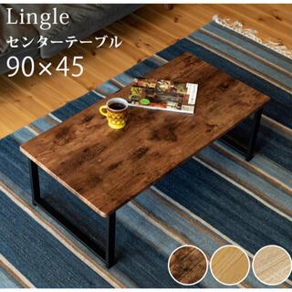 Lingle センターテーブル ブラウン 組立式(ローテーブル)