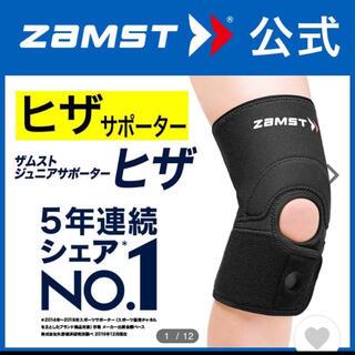 ザムスト(ZAMST)のザムスト   膝用ジュニアサポーター   Mサイズ(バスケットボール)