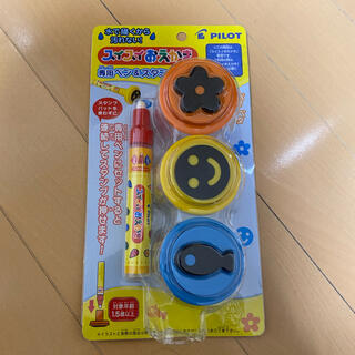 PILOT - 【新品】スイスイおえかき 専用ペン&スタンプセット