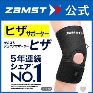 ザムスト(ZAMST)のザムスト   膝用ジュニアサポーター   Lサイズ(バスケットボール)