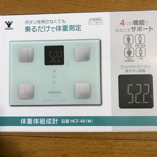 山善 - 新品 体重体組成計