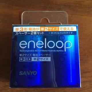 サンヨー(SANYO)のeneloop 単2サイズ電池スペーサー(バッテリー/充電器)