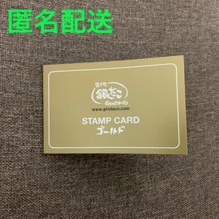 【匿名配送】銀だこ ゴールドカード(フード/ドリンク券)