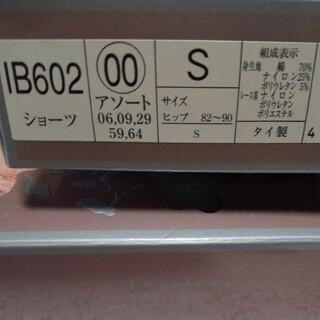 シャルレ(シャルレ)のなぽぽぽ様専用シャルレ5カラーショーツSセット(ショーツ)