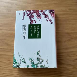 葉桜の季節に君を想うということ 文庫本(文学/小説)