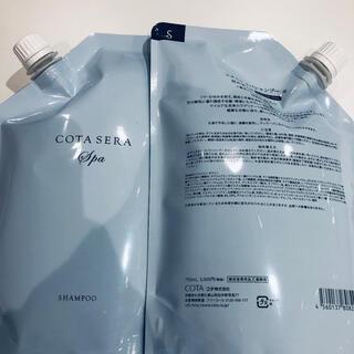 コタアイケア(COTA I CARE)のCOTA セラスパシャンプー*2本(シャンプー)
