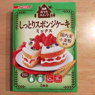 ニッシンセイフン(日清製粉)のしっとりスポンジケーキミックス (菓子/デザート)