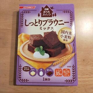 ニッシンセイフン(日清製粉)のしっとりブラウニーミックス(菓子/デザート)