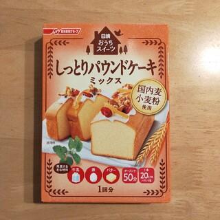 ニッシンセイフン(日清製粉)のしっとりパウンドケーキミックス(菓子/デザート)