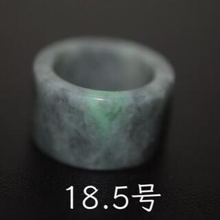134-20 美品 18.5号 天然 翡翠 グレー リング 板指 広幅指輪 馬鞍(リング(指輪))