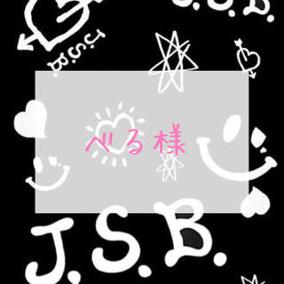 サンダイメジェイソウルブラザーズ(三代目 J Soul Brothers)のべる様専用(カレンダー/スケジュール)