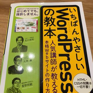 いちばんやさしいWordpressの教本(コンピュータ/IT)