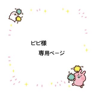 アラシ(嵐)のピピ様専用ページ(バッグ)