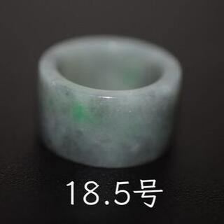 134-22 美品 18.5号 天然 翡翠 グレー リング 板指 広幅指輪 馬鞍(リング(指輪))